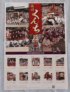 长崎宫日节版邮票开始部分限量发售