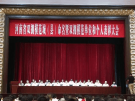 """宁陵县斩获全省双拥模范县""""四连冠"""""""