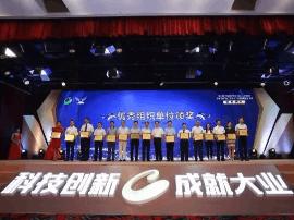 第六届中国创新创业大赛(广东赛区)颁奖典礼圆满落幕