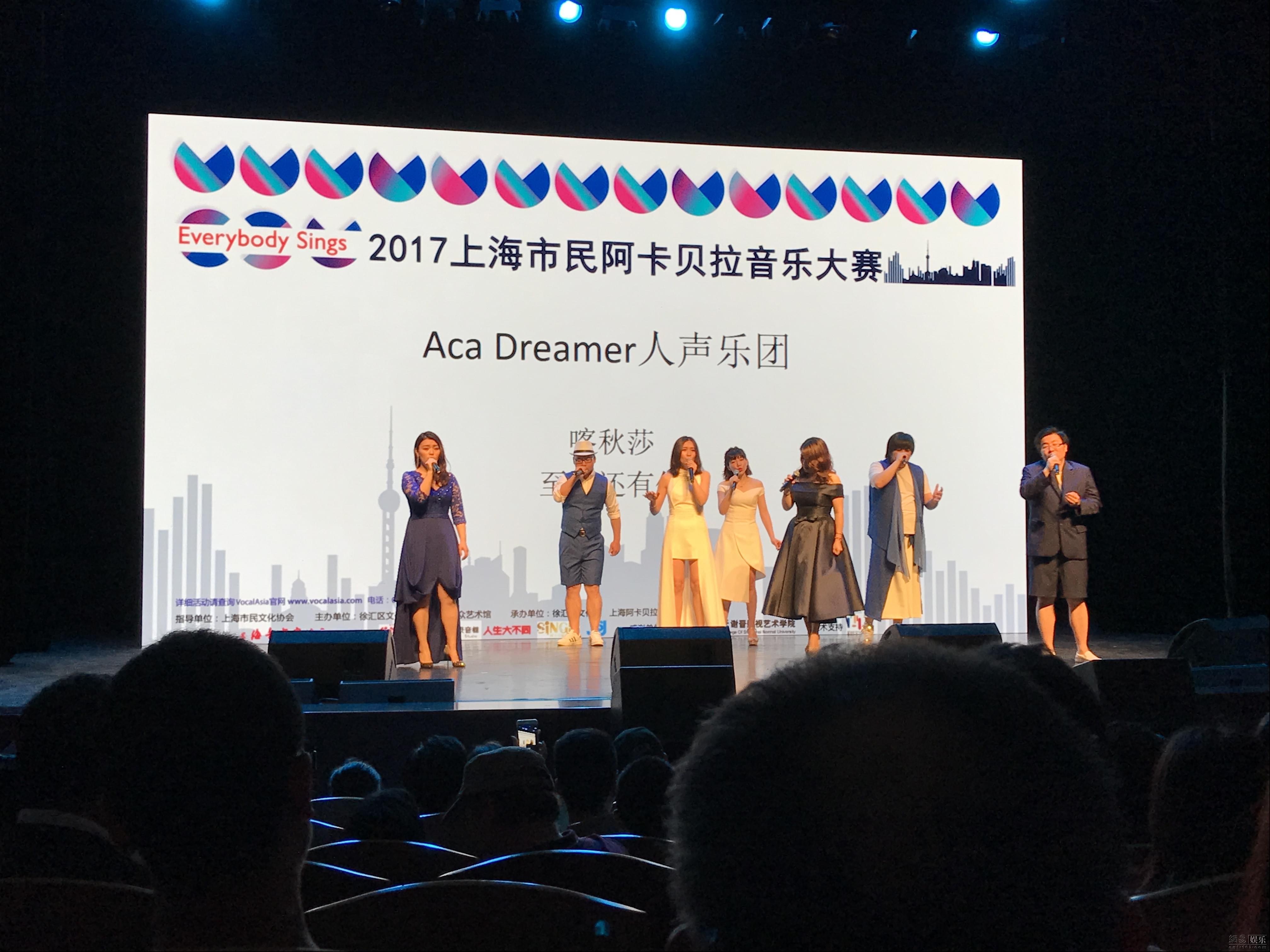 上海阿卡贝拉音乐大赛 畅享阿卡贝拉人声魅力