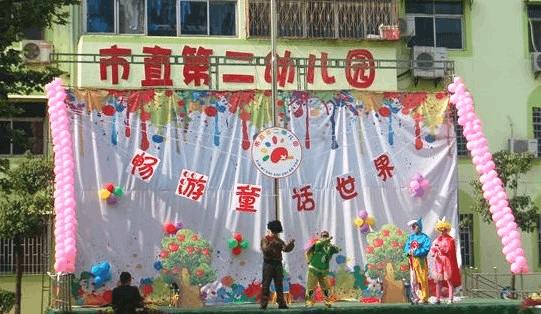畅游童话世界—新密市市直二幼庆六一活动
