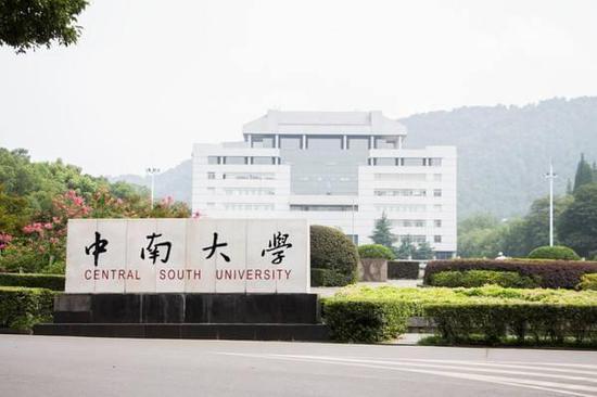 中南大学扩大招生规模50人 进一步提高地区录取率
