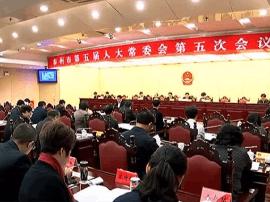 市五届人大常委会举行第五次会议