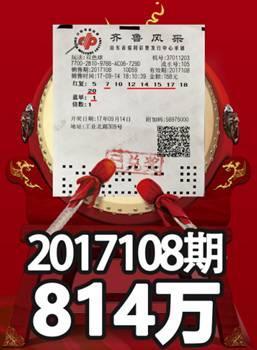 """bet36:519万彩票竟""""免单"""" 得主没花一分钱就中"""