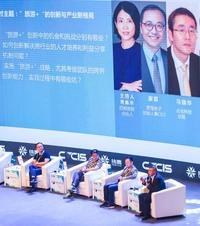 2017中国文旅大消费创新峰会