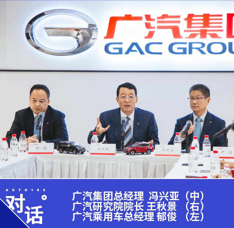 冯兴亚:广汽集团2017年总销量或破190万