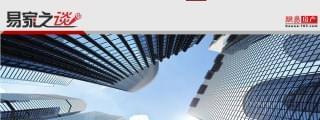 易家之谈50期:七省房价没泡沫 三线城市楼市真相令人