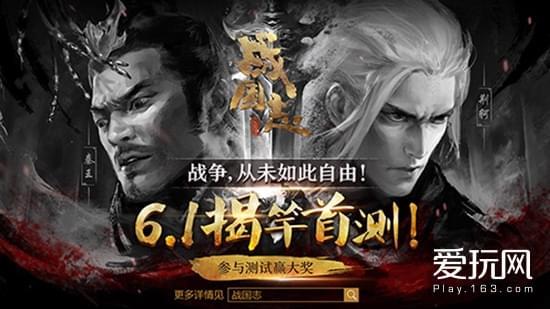 网易《战国志》亮相520游戏热爱日 首测定档6月1日