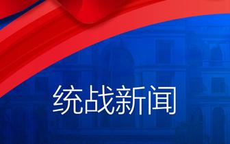 """沁源统战部常务副部长开展""""春风行动""""大回访"""