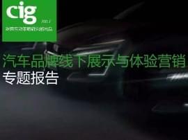 2017上海车展:上海车展大幕开启 汽研社独家报告让你先开眼界!