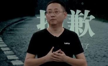 乐视网CEO梁军:我们现在就是缺钱