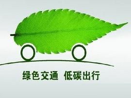 """广西倡导""""135""""绿色低碳出行 """"135""""是这个意思"""