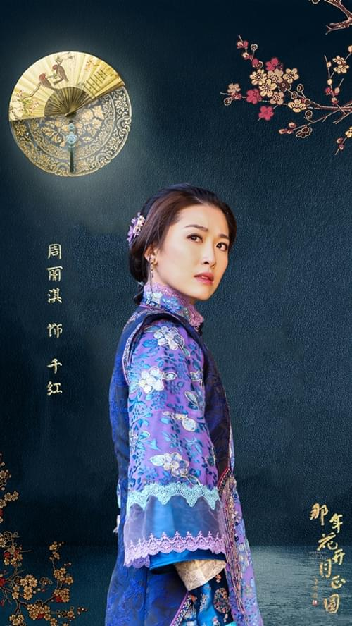《那年花开月正圆》首播 主演周丽淇同天庆生