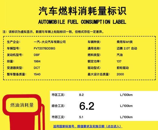 百公里油耗6.2升 迈腾将推出2.0T低功率版