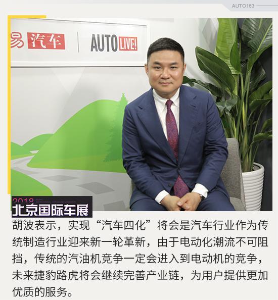 胡波:双引擎双创新助力捷豹路虎满足中国消费者
