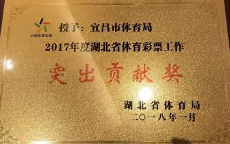 宜昌市体育局获2017年度湖北省体育彩票工作突出贡献奖