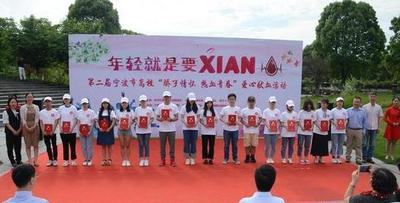 宁波将建立高校无偿献血表彰奖励制度