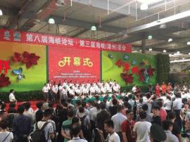 近200家茶企将参加第四届海峡(漳州)茶会