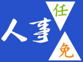 江城区:关于区天锐等同志职务任免的通知