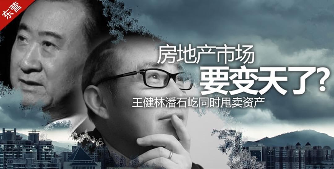 王健林潘石屹同时甩卖资产 市场也许要变天了?