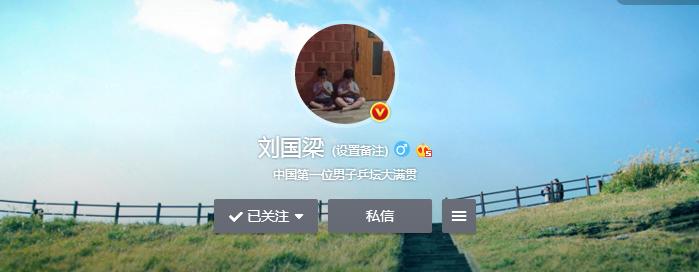 刘国梁改微博简介疑证传闻 总教练标签改成大满贯
