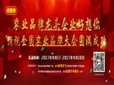 中国农业品牌发展论坛现场