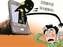伪基站冒充银行客服发诈骗短信 招行信用卡提供防骗小