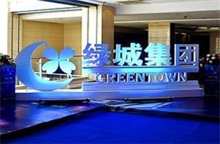 绿城中国:明年仍将耗