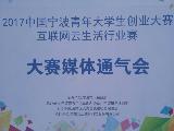 中国宁波青年大学生创业大赛互联网云生活行业赛媒体通气会在甬召开