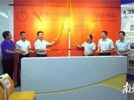 全国博士后创新示范中心蓬江分中心揭牌成立