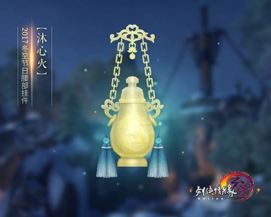 """2017年冬至节挂件""""沐心火"""""""