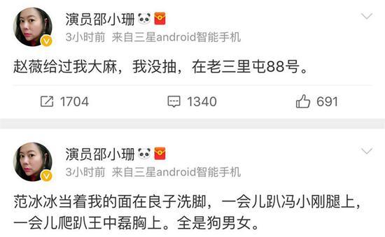 """赵薇范冰冰发声明斥女演员""""爆料"""":蓄意诽谤"""