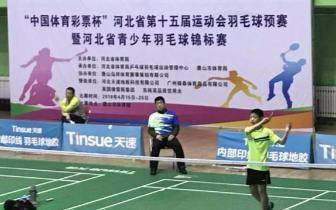 河北省第十五届运动会羽毛球预赛结束