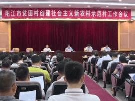 阳江市88个省定贫困村 启动创建新农村示范村