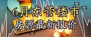 东营楼市6月份报价新鲜出炉 房价日趋平稳