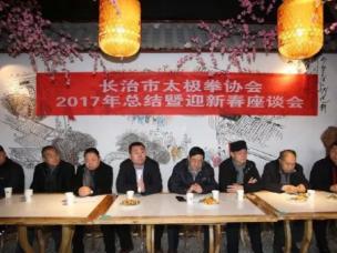 长治市太极拳协会召开2018年年会