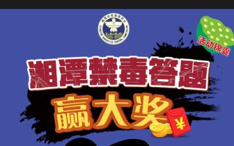 湘潭禁毒宣教活动丰富多彩 特色宣传方式引爆朋友圈