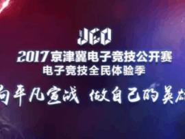 京津冀电子竞技公开赛给你一个亲临现场的机