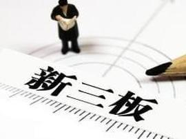 尹中立:新三板首次出现在政府工作报告中