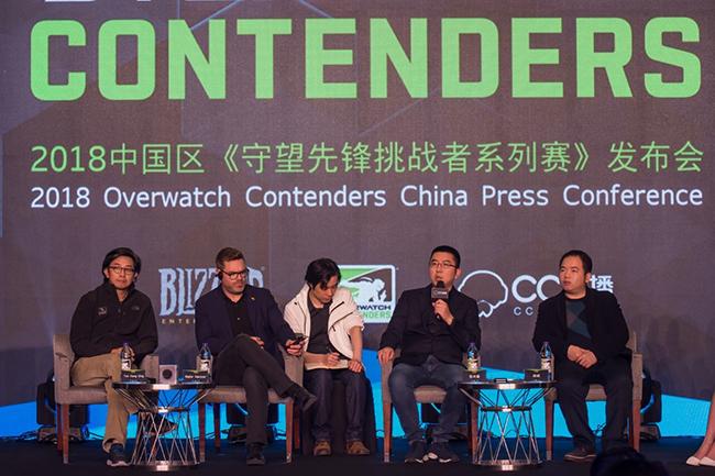 2018中国区《守望先锋挑战者系列赛》发布会召开