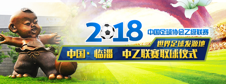 中乙联赛临淄迎圣球