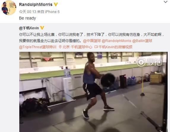 北京功臣外援挥汗备战下季 晒视频再喊话质疑者