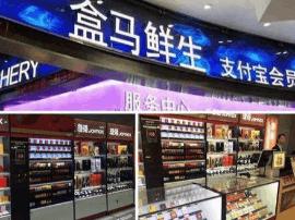 盒马鲜生北京首店停工 物业模式难选