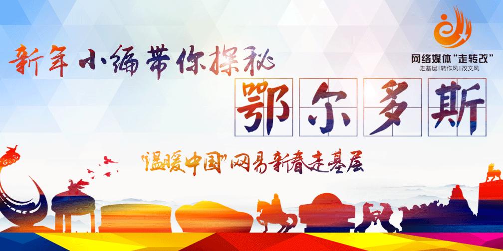 """""""温暖中国行""""新春走基层之鄂尔多斯站"""