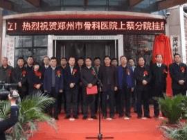 郑州市骨科医院完成与上蔡县协和医院战略签约
