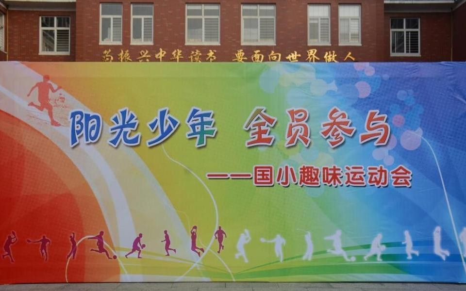 国际城小学成功举办首届趣味运动会