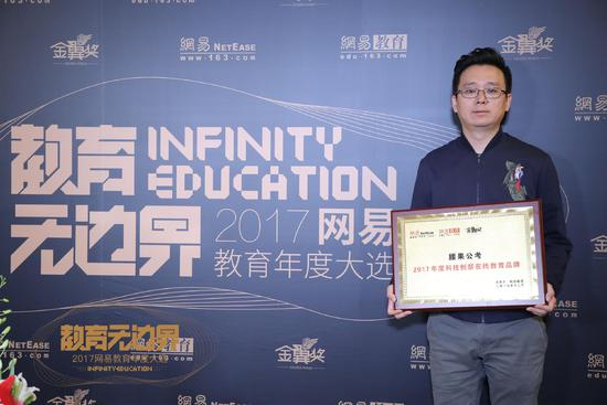 腰果公考副总裁郭亮:在线教育行业迅速发展