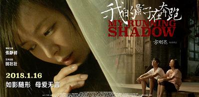 《我的影子在奔跑》今日公映