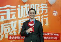 Charlie Meggy:U.S. News与金吉列战略合作 助力中国学生留学美国