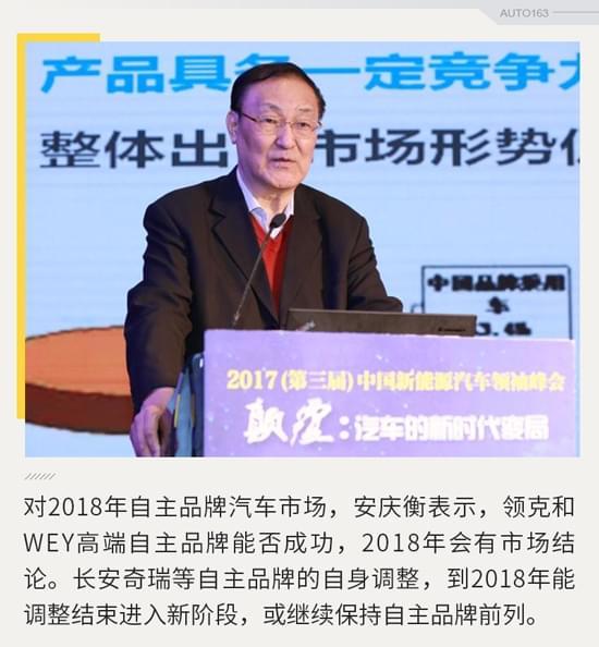 安庆衡:2018年自主品牌新能源车产销将破百万辆